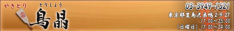 鳥晶 03-3949-1521 東京都豊島区巣鴨2-9-27 17:00〜26:00